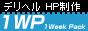 風俗/デリヘル ホームページ HP制作|ワンウィークパック